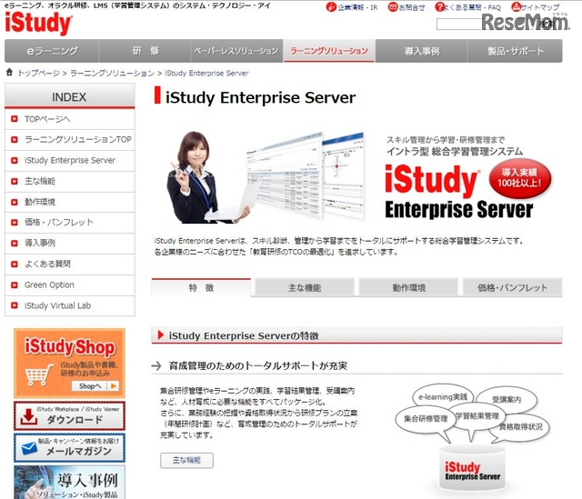 iStudy Enterprise Server