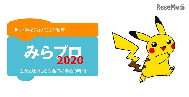 みらプロ2020 (c) 2020 Pokemon. (c) 1995-2020 Nintendo/Creatures Inc. /GAME FREAK inc.