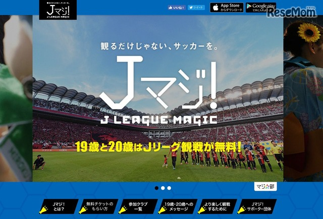 Jマジ!〜J.LEAGUE MAGIC〜