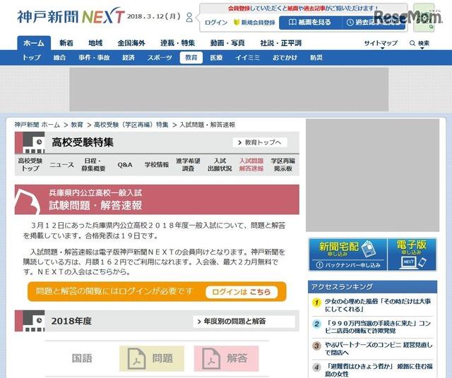 兵庫 県 公立 高校 倍率 31 年度 神戸 新聞