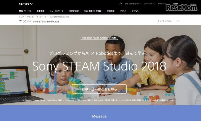 Sony STEAM Studio 2018