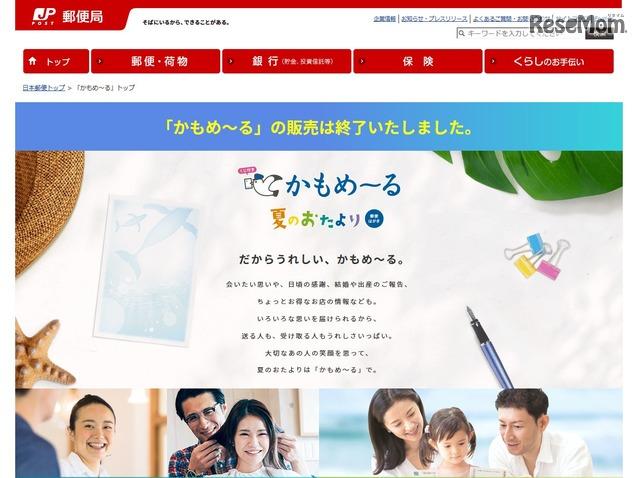 日本 郵便 かも 当選 番号 めーる 2020
