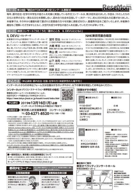 団 東京 都 事業 人材 支援