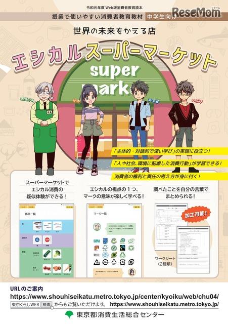 Web 東京 くらし 「くらしフェスタ東京2020」を開催|東京都