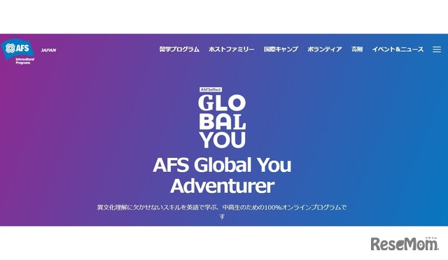 AFS Global You Adventrer