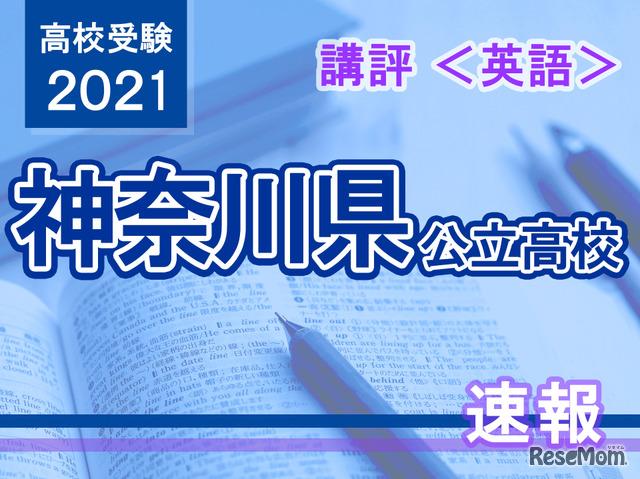 県 入試 2021 神奈川 公立 高校 【2021年度】神奈川県公立高校入試の傾向と難易度