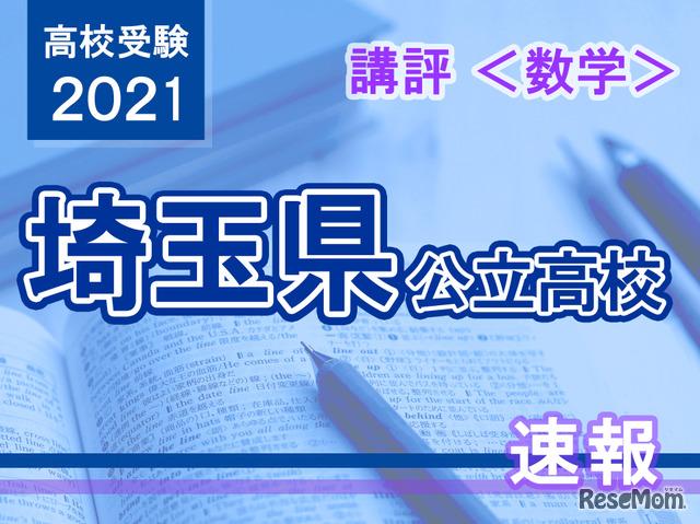 県 倍率 埼玉 2021 高校